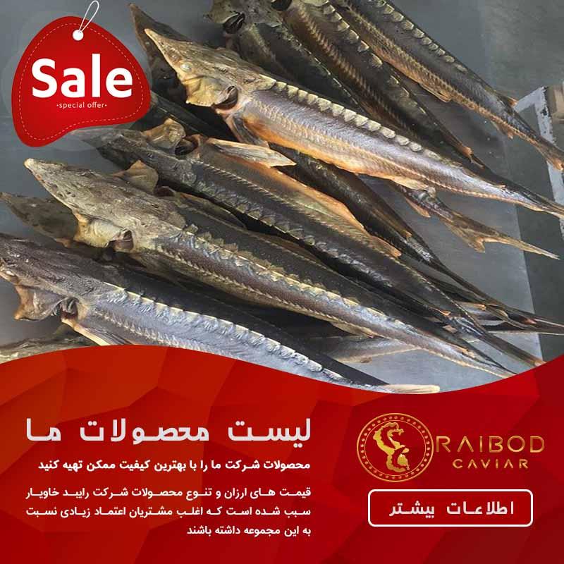 بازار فروش ماهیان خاویاری