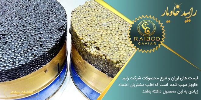انواع خاویار ایرانی اصل