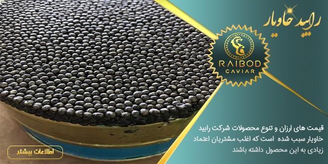 صادرات خاویار ایرانی بلوگا