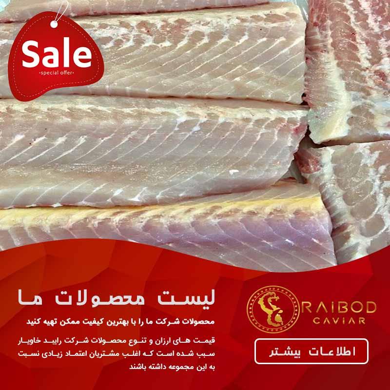 قیمت هر کیلو گوشت ماهی خاویار